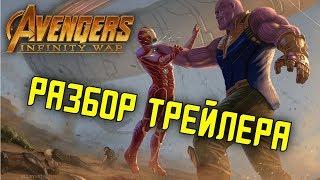Мстители: Война бесконечности - все детали трейлера №2 разбор