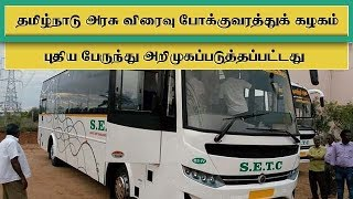SETC New Sleeper Coach Buses to be lanched by TNSTC