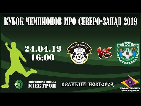 Череповец VS Триумф - Кубок Чемпионов МРО Северо-Запад 2019