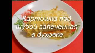 Картошка под шубой запеченная в духовке