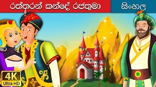ගෝල්ඩන් කන්ද රජු | King of the Golden Mountain in Sinhala | Sinhala Cartoon | Sinhala Fairy Tales