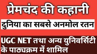 UGC NET 2021 दुनियाकासबसेअनमोलरतन- मुंशीप्रेमचंद/ duniya ka sabse anmol ratan NTA UGC NET