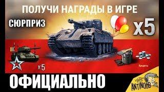 СЮРПРИЗ ОТ WG! НАГРАДА НОВЫМ ВЕТЕРАНАМ WoT СТАЛЬНОГО ОХОТНИКА World of Tanks