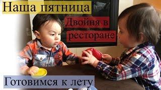 Vlog Наша пятница | Супер диета | Двойня в ресторане | Tanya's Twins