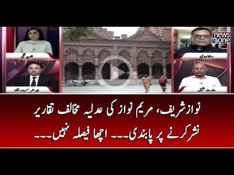 Nawaz Sharif, Maryam Nawaz Ki Adliya Mukhalif Taqareer Nashar Kar Nay Par Pabandi... Achi Nahi...