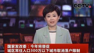 [中国新闻] 国家发改委:今年将督促城区常住人口300万以下城市取消落户限制   CCTV中文国际