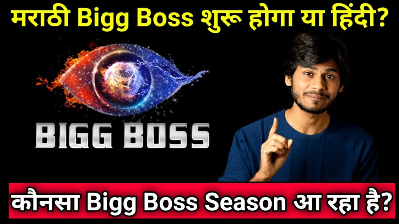 कौनसा Bigg Boss Season शुरू होगा? Marathi season 3 or bigg boss Hindi season 14