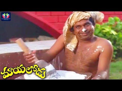 Mayalodu Movie Comedy Scenes   Rajendra Prasad   Soundarya   S. V. Krishna Reddy   TFC Comedy