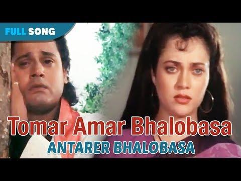 Tomar Amar Bhalobasa | Bapi Lahiri | Antarer Bhalobasa | Bengali Latest Song | Gathani Music