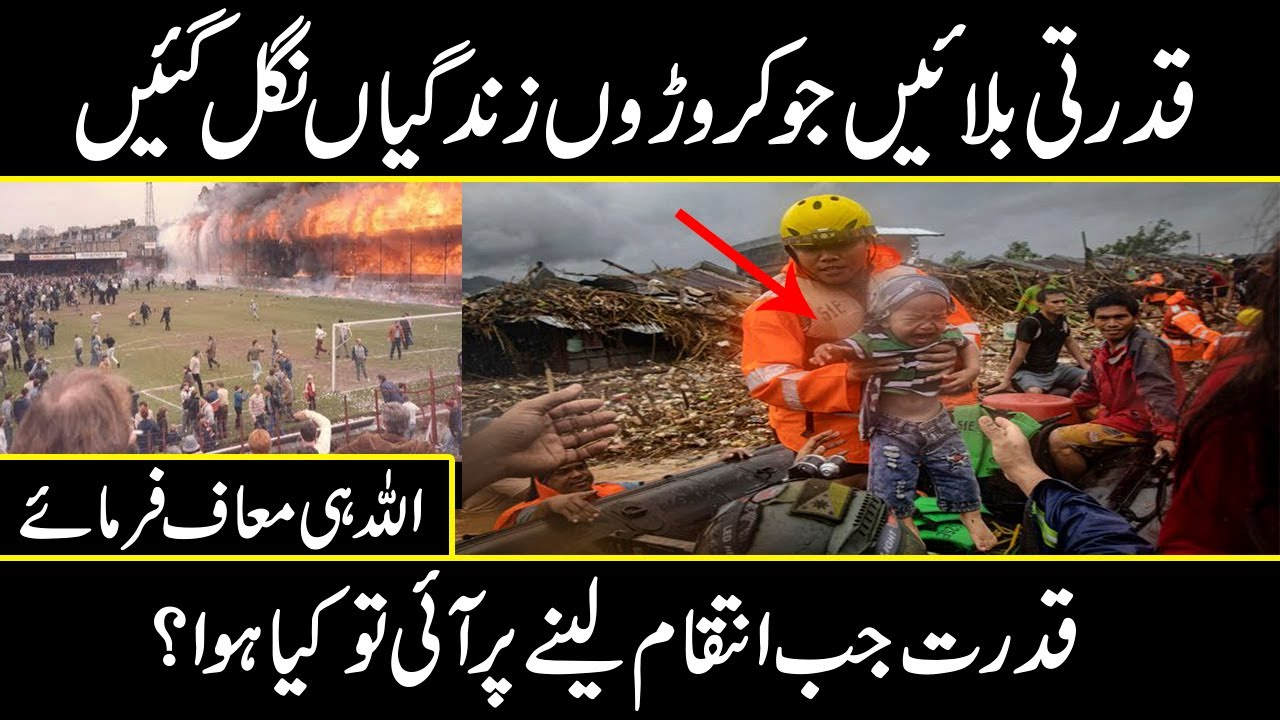 history of natural disasters around the world that will surprise you | Urdu Cover