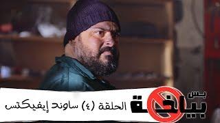 بس بياخة 2019 - الحلقة الرابعة  - ساوند إيفيكتس