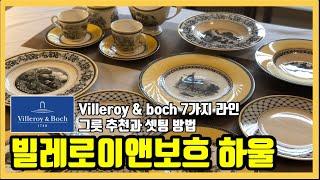 빌레로이앤보흐 하울 | 그릇 추천과 셋팅 방법 | 빌보…