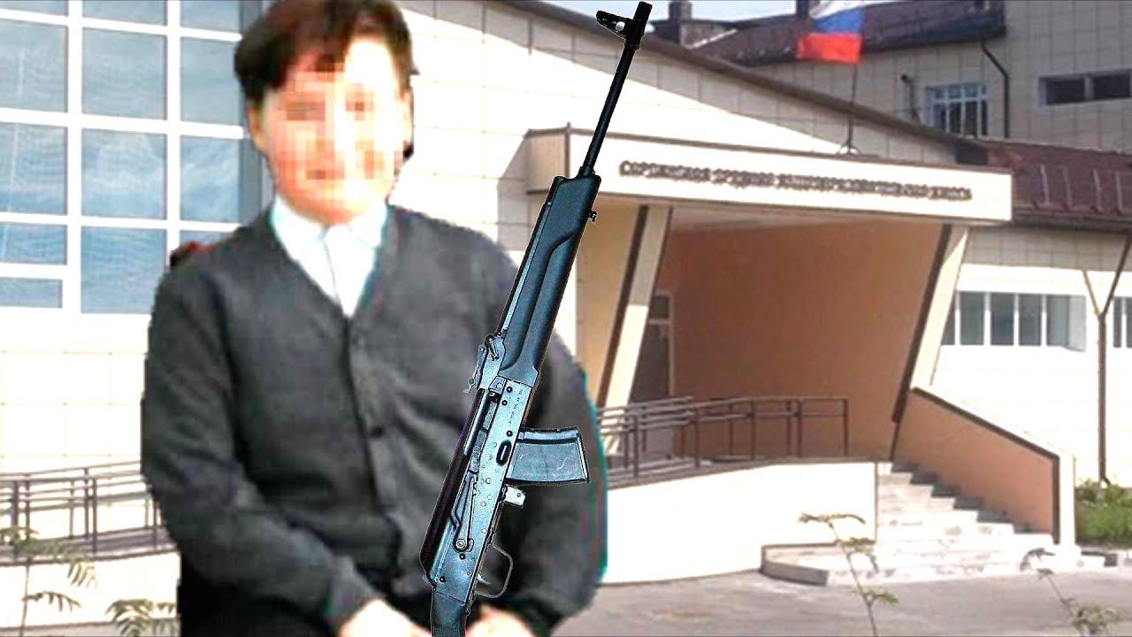 Стрельба в школе Пермского края поселок Сарс