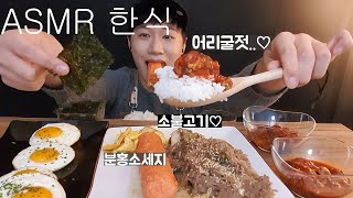 ASMR MUKBANG REAL SOUND EATING…