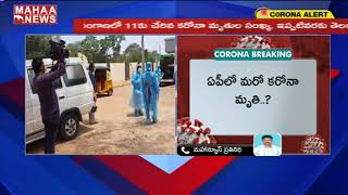 Breaking News : Second Death due to in AP | Total Positive Cases Now 190