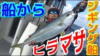 #1 釣りよか初!ジギング船で青物狙い!!