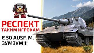 Респект таким игрокам.  E 50 Ausf. M. ЗУМЗУМ!!!