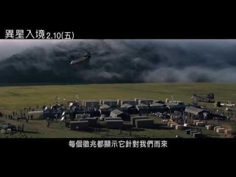 【影評】異星入境(Arrival)|電影的開頭就是故事的結尾 @ 我愛電影圈 :: 痞客邦