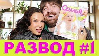Эвелина Бледанс и Александр Семин - развод #1. Хорарный вопрос.