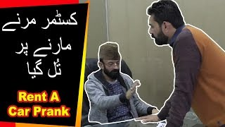 Rent A Car Prank Part 3 | Allama Pranks | Totla Reporter | Hit Prank