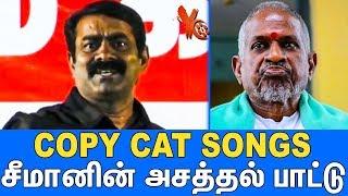 பாட்டு பாடி கலக்கிய சீமான்  : Seeman Singing Ilayaraja Songs | Copycat Tamil Songs | Naam Tamilar