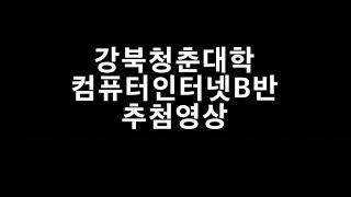 2021년 강북청춘대학 컴퓨터인터넷B반 합격자발표