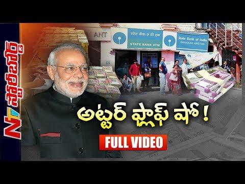 Why Modi's Demonetisation was Epic Failure | Story Board Full | NTV