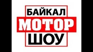 Байкал Мотор Шоу 2016 часть #2 ИРКУТСК!!!