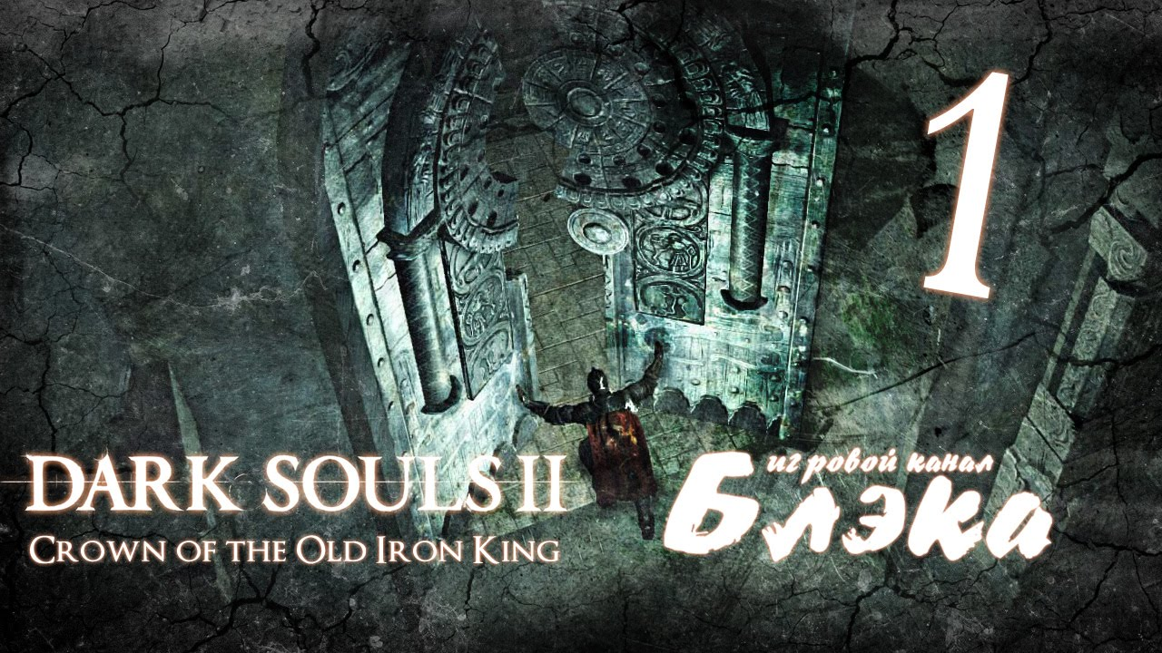 Crown Of The Old Iron King: Снег? Пепел... [Dark Souls 2: Crown Of The Old Iron King