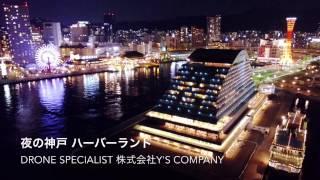 Kobe 神戸ハーバーランド 夜景 空撮