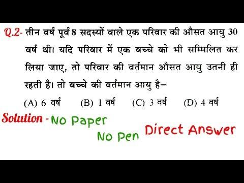 Maths Short tricks in hindi For - SSC GD, RPF, IB, SSC CGL, CHSL, MTS, BANK, RAILWAY & all exams