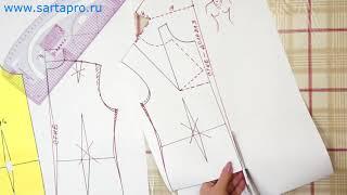 Моделирование и пошив трикотажной блузки - 1ч.
