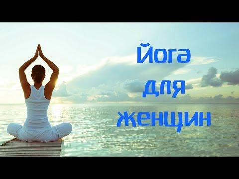 Йога для женского здоровья: комплекс для начинающих.