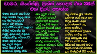 Best Sinhala Old Songs Collection   VOL 11   සිත නිවන පැරණි සිංහල සින්දු පෙලක්   SL Evoke Music