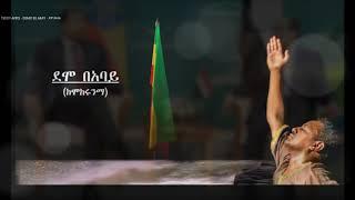 أغنية تيدي أفرو مترجمة للعربية التي أذل وهدد فيها الإثيوبيون المنافق النجس وجيشه   Demo Be Abay