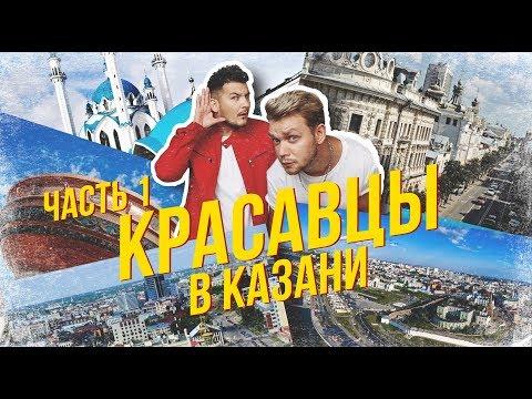 Блог_Влог_Видеоотчет из Казани: JONY, El'man, Andro и Красавцы Love Radio | ЧАСТЬ 1