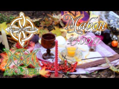 Путь Ведьмы - ПослеМабоновский Эсбат с ковеном