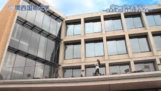 【関西国際大学】~2014CM~