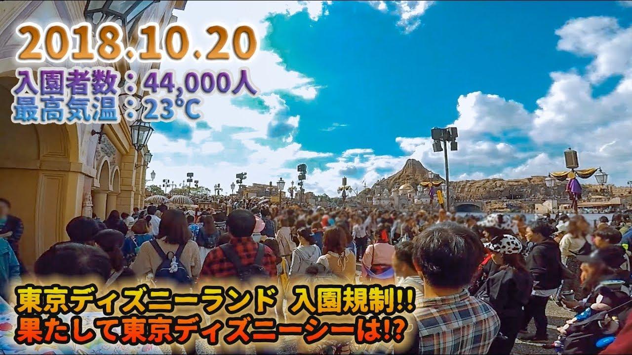 東京ディズニーシー 2018.10.20の様子 - YouTube