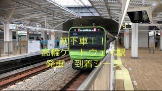 JR高輪ゲートウェイ駅 発車・到着シーン