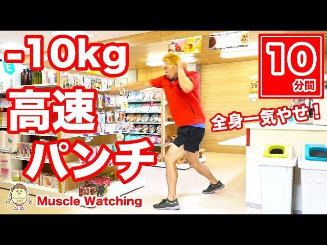 【10分】高速パンチで-10kg!全身の筋肉を鍛えて全身の脂肪を落とす! | マッスルウォッチング in コンビニ