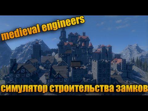 СИМУЛЯТОР СТРОИТЕЛЬСТВА ЗАМКОВ!(Medieval engineers)