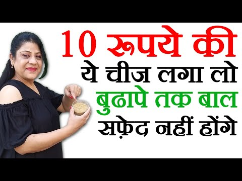 Turn White Hair To Black Hair सफ़ेद बाल काले करने के उपाय Beauty Tips in Hindi by Sonia Goyal #79