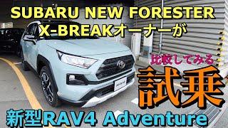 【ライバル車試乗】スバル 新型 フォレスター X-BREAK オーナーがトヨタ 新型 RAV4 Adventureで試乗比較する!果たして新型フォレスター乗りから見た新型RAV4とは⁉︎