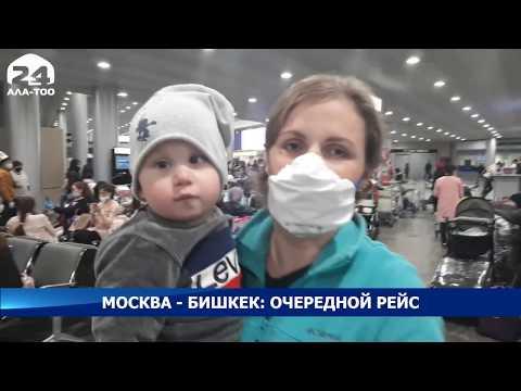 Из Москвы в Бишкек вылетел чартерный рейс с 398 пассажирами на борту Новости Кыргызстана #Кыргызстан