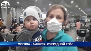 Из Москвы в Бишкек вылетел чартерный рейс с 398 пассажирами на борту