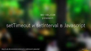 Методы setTimeout и setInterval в Javascript