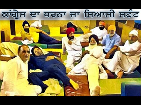 Congress Dharna: serious or Political stunt?