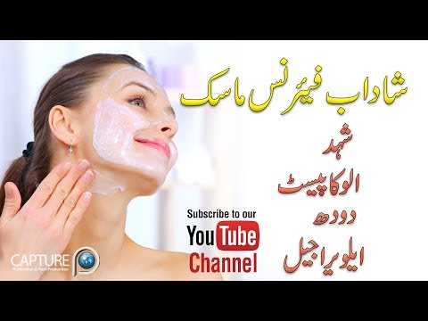 Shadab Fairness Mask | HOMEMADE NATURAL HERBAL REMEDY | Dr.Kashef Ahmed Malick
