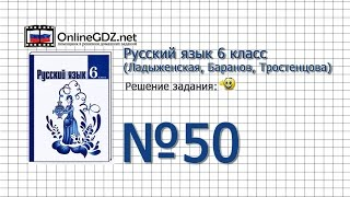 Задание № 50 - Русский язык 6 класс (Ладыженская, Баранов, Тростенцова)